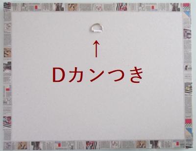 マット付き手作り額の裏側のDカン部分